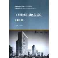 【二手书9成新】 工程地质与地基基础 陈洪江 武汉理工大学出版社 9787562945147