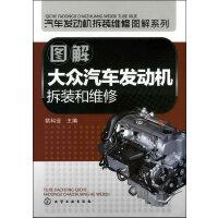 汽车发动机拆装维修图解系列--图解大众汽车发动机拆装和维修