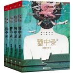 簪中录(珍藏版全4册)《青簪行》原著小说
