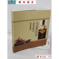 【二手9成新】大益普洱茶品鉴技巧 /大益茶道院编著 中国书店