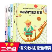 快乐读书吧三年级下册 中国古代寓言故事 伊索寓言克雷洛夫寓言 三年级下册课外阅读书