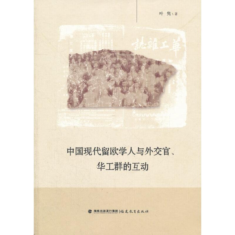 中国现代留欧学人与外交官、华工群的互动