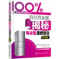 百分百全图揭秘电冰箱速修技法(双色版)