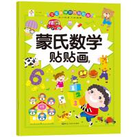 蒙氏数学贴贴画2-3-4-5-6岁宝宝贴纸宝库儿童贴画书益智玩具贴