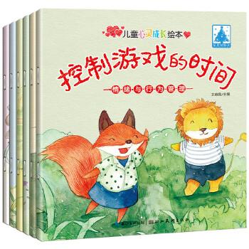 儿童书籍幼儿图书小动物成长故事绘本情绪故事书0-345-6周岁宝宝睡前