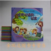 (D 20册)金色童年图画书系 第三辑
