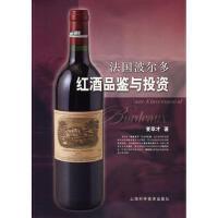 【旧书二手9成新】法国波尔多红酒品鉴与投资 麦萃才 上海科学技术出版社 9787532393350
