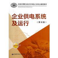 企业供电系统及运行(第五版)