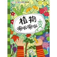 好宝宝魔力画笔 涂色变变变:植物 唰啦唰啦变