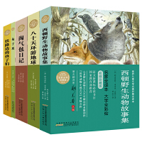 世界儿童文学名著彩图全译本第三辑(套装共5册)