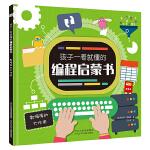孩子一看就懂的编程启蒙书―数据库的大作用