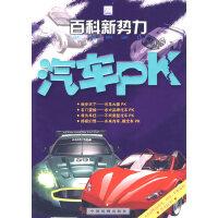 百科新势力:汽车PK