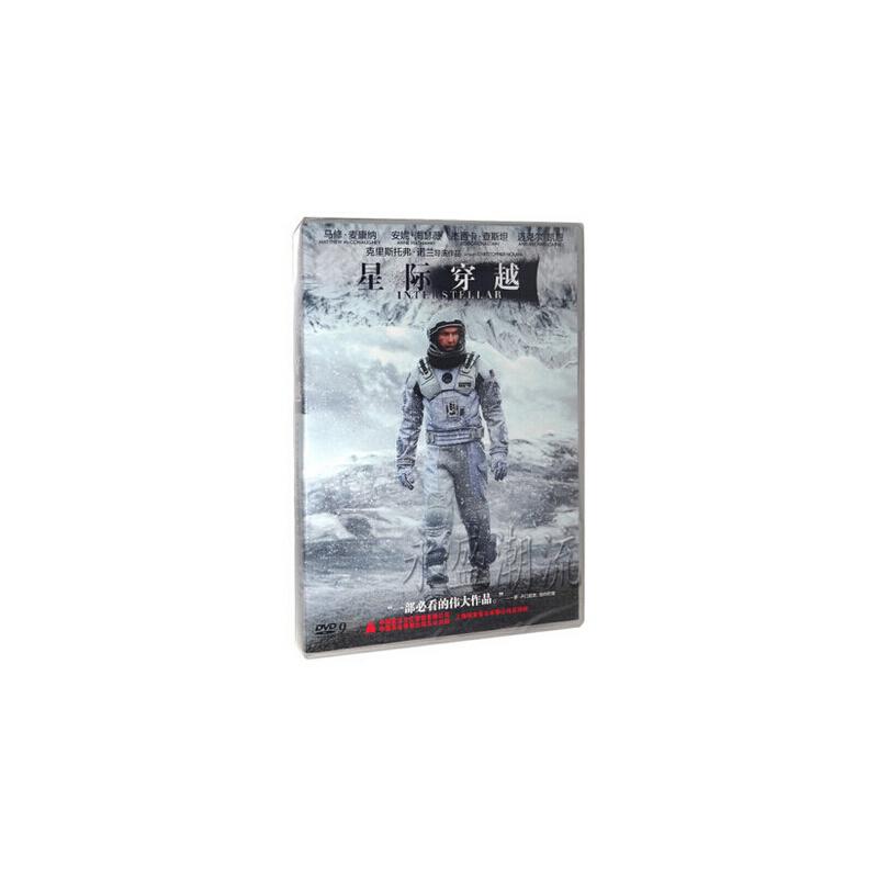 正版高清DVD电影 星际穿越/星际启示录/Interstellar DVD9 诺兰