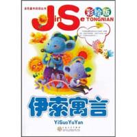 【旧书二手书8新正版】 金色童年阅读丛书:伊索寓言(彩绘版)(注音版)  瑞