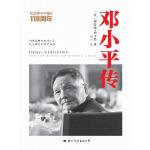 邓小平传(电子书)