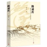 路遥传 重新开启平凡的世界(2015年中国好书入围作品)