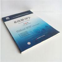 系统解剖学习题集 系统解剖学第8版教材要点速记同步精讲精练辅导同步试题集学习指导 配套医学系统解剖学第八版教材人卫