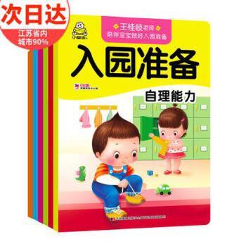 育前宝宝小婴孩入园准备系列6册幼儿启蒙2-3-4岁认知语言行为习惯启智早教图书小班幼儿园教材 0-3岁图画书睡前图书