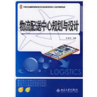 【二手旧书8成新】物流配送中心规划与设计 孔继利 9787301238479