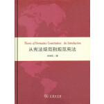 从宪法规范到规范宪法(精装本)