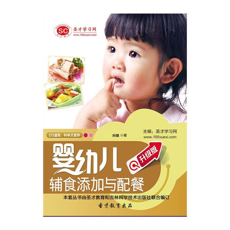 [软件婴幼儿辅食添加与配餐