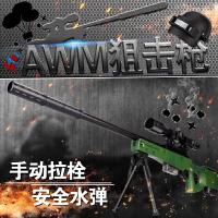 AWM儿童玩具枪可发射手动绝地吃鸡男孩信号抢98k水弹抢24狙击枪