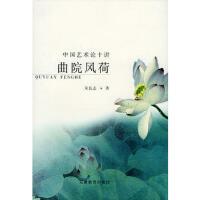 【二手旧书8成新】曲院风荷:中国艺术论十讲 朱良志 9787533633202
