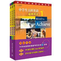 中学生百科英语 延伸阅读(套装共3册)