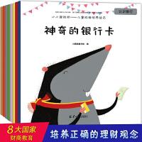 儿童财商培养系列绘本《小小理财师》(全8册)
