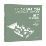 艺术与设计系列――展示空间设计