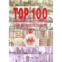 100楼盘与景观:Ⅵ 王志 9787503878510