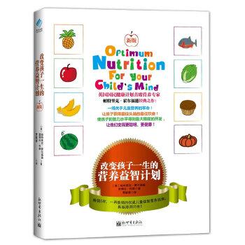 改变孩子一生的营养益智计划:新版(pdf+txt+epub+azw3+mobi电子书在线阅读下载)