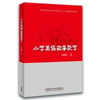 小学英语故事教学(2012基础外语学与研究丛书-英语教师实践系列)