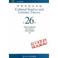 中外文化与文论(26)