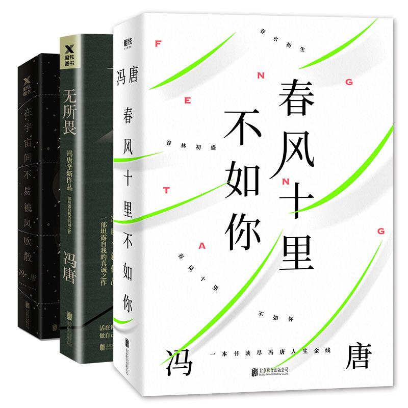 冯唐随笔三部曲(当当专供)