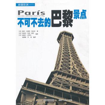 映像欧洲——不可不去的巴黎景点