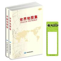 世界地图集+中国地图集(第二版--精装)[精选套装]