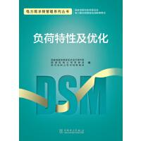 电力需求侧管理系列丛书 负荷特性及优化