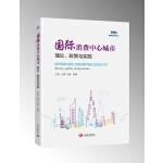 国际消费中心城市 : 理论、政策与实践