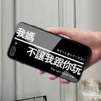 不让我跟你玩iPhone6splus手机壳苹果x玻璃壳XR时尚潮流夏日清新男i7保护套软硅胶XS MAX全包边防摔潮款