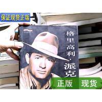 【二手旧书9成新】格里高利.派克画传 /段鸿欣 中国国际广播出版社