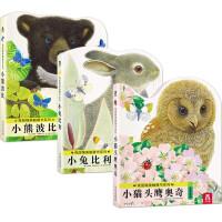 乐乐趣亮丽精美触摸书小熊波比小猫头鹰奥奇小兔比利触摸书套装共3册