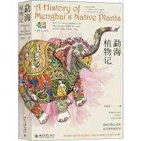 勐海植物记 北京大学出版社