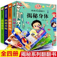 儿童3d立体书全4册 宝宝绘本揭秘系列幼儿认知小百科揭秘身体我们的身体立体书翻翻书7 10岁少儿百科全书揭秘农场动物情境