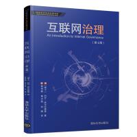 互联网治理(第七版)