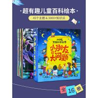 小朋友的大问题系列绘本 全套16册 3-4-5-6-10岁幼儿小百科全书十万个为什么儿童版科普类书籍幼儿园读物小学生一二
