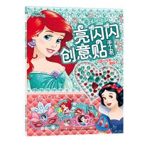 迪士尼公主 亮闪闪创意贴手工书 白雪公主和爱丽儿