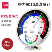 得力文具/室内外温湿度计9010 可立放温度计 湿度计