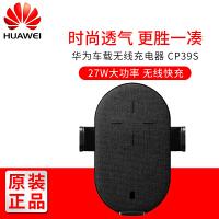 华为 27W超级快充无线车充 CP39S 全自动感应 适用于Mate 30系列,苹果,三星等
