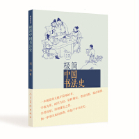 极简中国书法史――荣获2014中国好书
